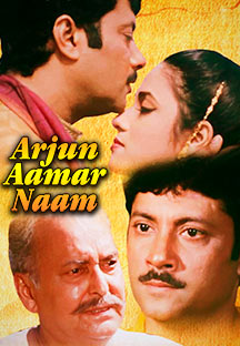 Watch Arjun Aamar Naam full movie Online - Eros Now