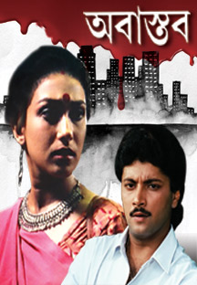 Watch Abastab full movie Online - Eros Now