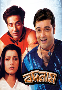 Watch Badnam full movie Online - Eros Now