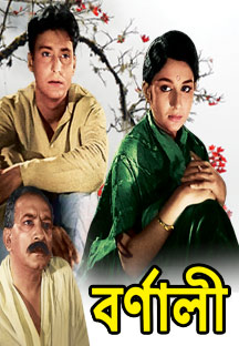 Watch Barnali full movie Online - Eros Now