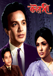 Watch Chowranghee full movie Online - Eros Now