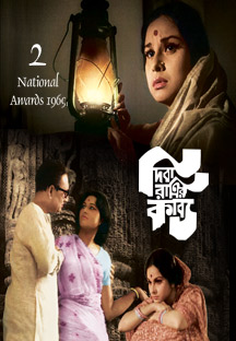 Watch Diba Ratrir Kabya full movie Online - Eros Now