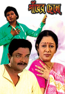 Watch Gaaer Chhele full movie Online - Eros Now