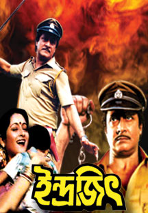 Watch Indrajit full movie Online - Eros Now