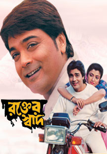 Watch Rakter Swad full movie Online - Eros Now