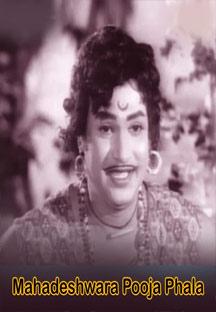 Mahadeshwara Pooja Phala
