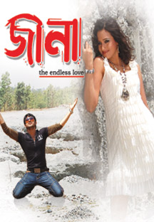 Watch Jeena - The Endless Love full movie Online - Eros Now