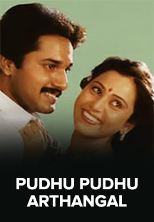 Watch Pudhu Pudhu Arthangal full movie Online - Eros Now