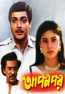 Watch Apon Par full movie Online - Eros Now