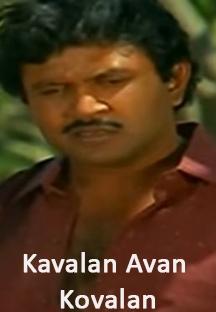 Watch Kavalan Avan Kovalan full movie Online - Eros Now