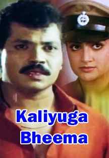 Watch Kaliyuga Bheema full movie Online - Eros Now