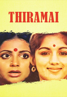 Watch Thiramai full movie Online - Eros Now