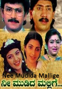 Watch Nee Mudida Mallige full movie Online - Eros Now