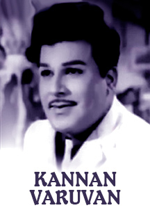 Watch Kannan Varuvaan full movie Online - Eros Now