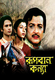 Watch Rupaban Kanya full movie Online - Eros Now
