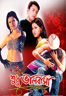 Watch Sudhu Bhalobasa full movie Online - Eros Now