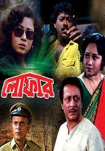 Watch Loafer - Bengali full movie Online - Eros Now