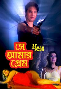 Watch Se Aamar Prem full movie Online - Eros Now