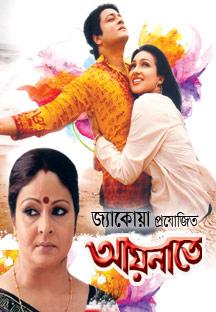 Watch Aainaate full movie Online - Eros Now