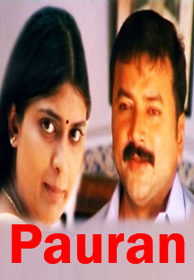 Watch Pauran full movie Online - Eros Now
