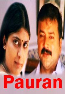 Watch Pauran full movie Online - Eros Now
