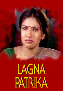 Watch Lagna Patrika full movie Online - Eros Now