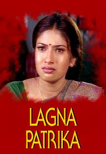 Watch Lagna Patrika full movie Online - Eros Now