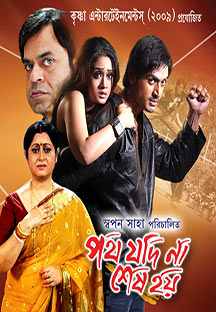 Watch Path Jodi Na Sesh Hoi full movie Online - Eros Now