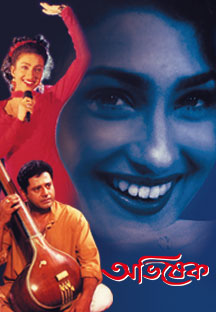 Watch Abhishek full movie Online - Eros Now