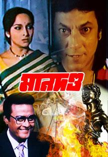 Watch Mandanda full movie Online - Eros Now