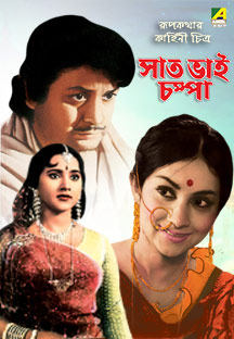 Watch Saat Bhai Champa full movie Online - Eros Now