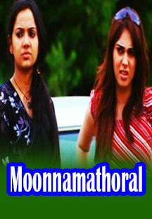 Watch Moonnamathoral full movie Online - Eros Now
