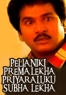 Watch Pellaniki Prema Lekha Priyaraluku Subha Lekha full movie Online - Eros Now
