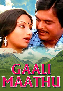 Watch Gaali Maathu full movie Online - Eros Now