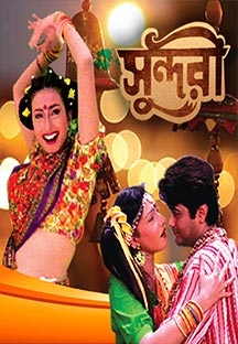 Watch Sundari - Bengali full movie Online - Eros Now