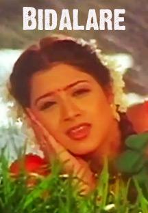 Watch Bidalare full movie Online - Eros Now