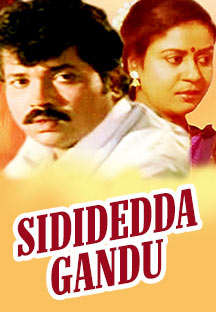 Watch Sididedda Gandu full movie Online - Eros Now