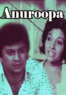 Watch Anuroopa full movie Online - Eros Now