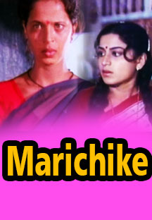 Watch Marichike full movie Online - Eros Now