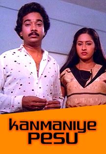 Watch Kanmaniye Pesu full movie Online - Eros Now