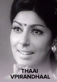 Watch Thaai Pirandhaal full movie Online - Eros Now
