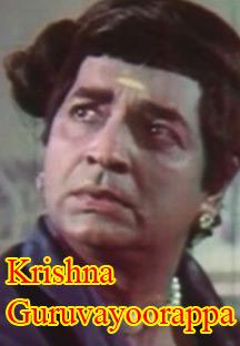 Krishna Guruvayoorappa