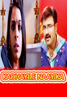 Watch Kadhayile Nayika full movie Online - Eros Now