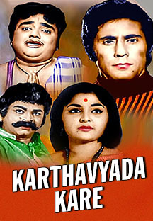 Watch Karthavyada Kare full movie Online - Eros Now