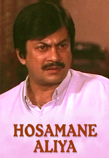 Watch Hosamane Aliya full movie Online - Eros Now