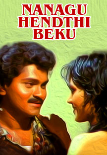 Watch Nanagu Hendthi Beku full movie Online - Eros Now