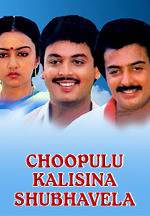 Watch Choopulu Kalisina Shubhavela full movie Online - Eros Now