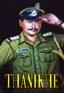 Watch Thanikhe full movie Online - Eros Now