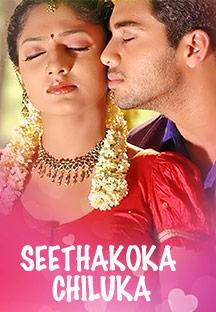 Watch Seethakoka Chiluka full movie Online - Eros Now