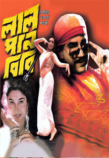 Watch Lal Pan Bibi full movie Online - Eros Now